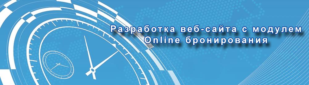 Разработка веб-сайта с модулем Online бронирования